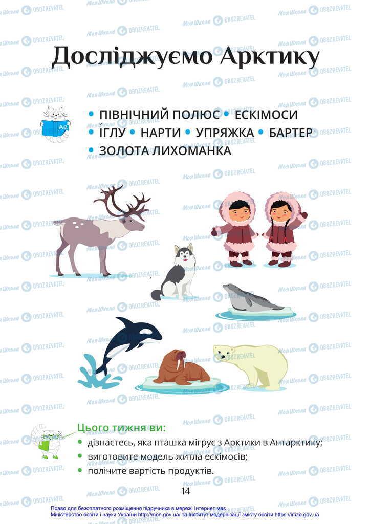 Учебники ЯДС (исследую мир) 2 класс страница 14