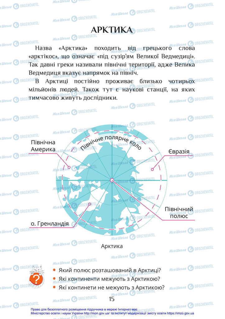Учебники ЯДС (исследую мир) 2 класс страница 15