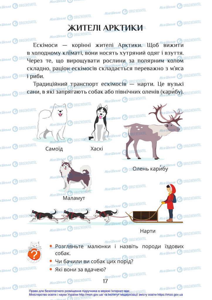Учебники ЯДС (исследую мир) 2 класс страница 17