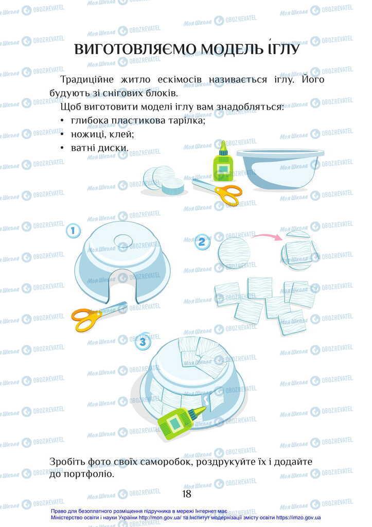 Учебники ЯДС (исследую мир) 2 класс страница 18