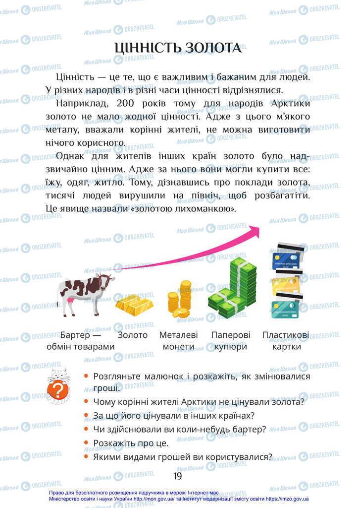 Учебники ЯДС (исследую мир) 2 класс страница 19