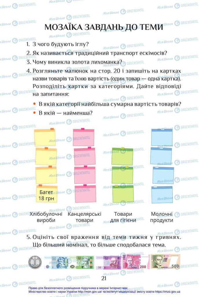 Учебники ЯДС (исследую мир) 2 класс страница 21