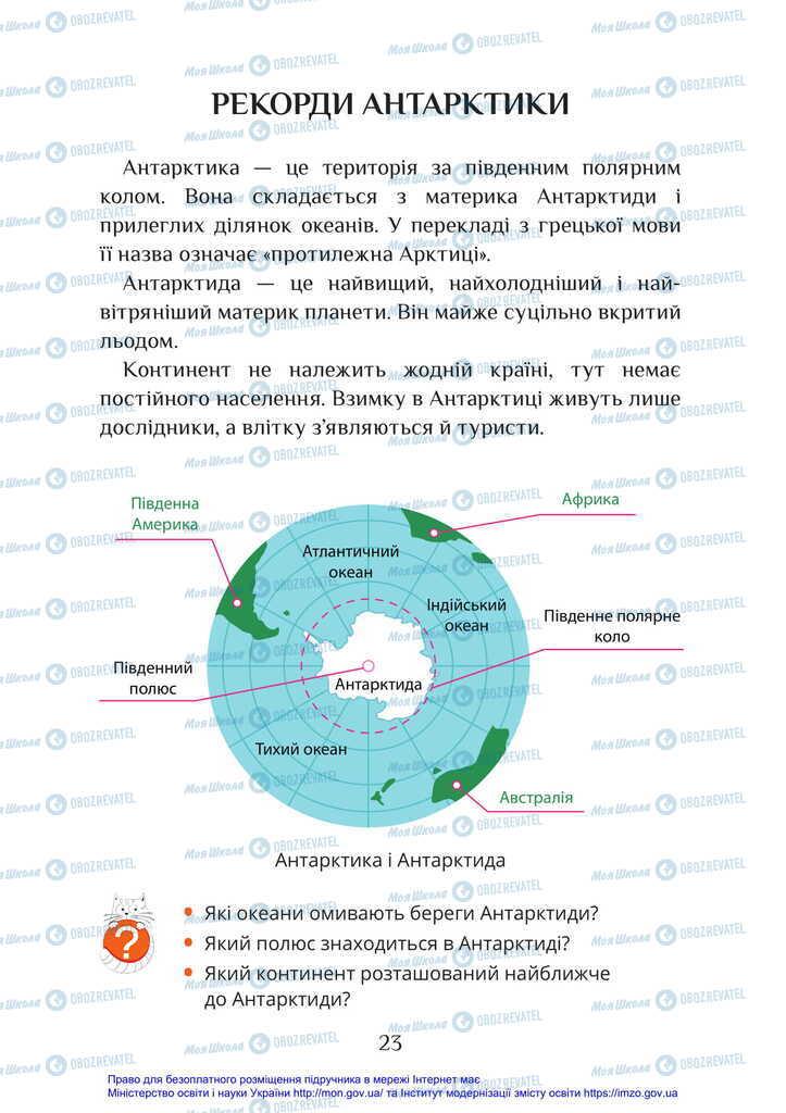 Учебники ЯДС (исследую мир) 2 класс страница 23