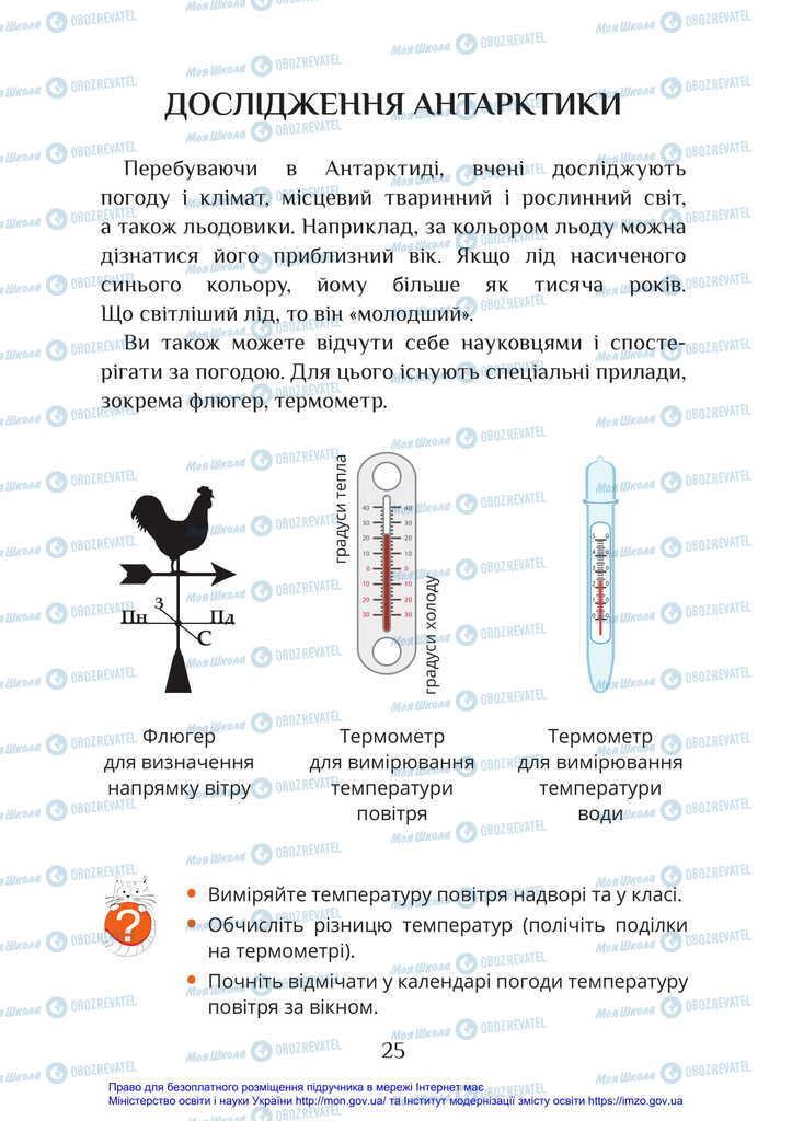 Учебники ЯДС (исследую мир) 2 класс страница 25
