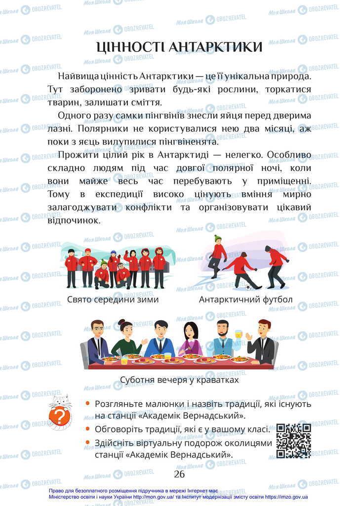 Учебники ЯДС (исследую мир) 2 класс страница 26