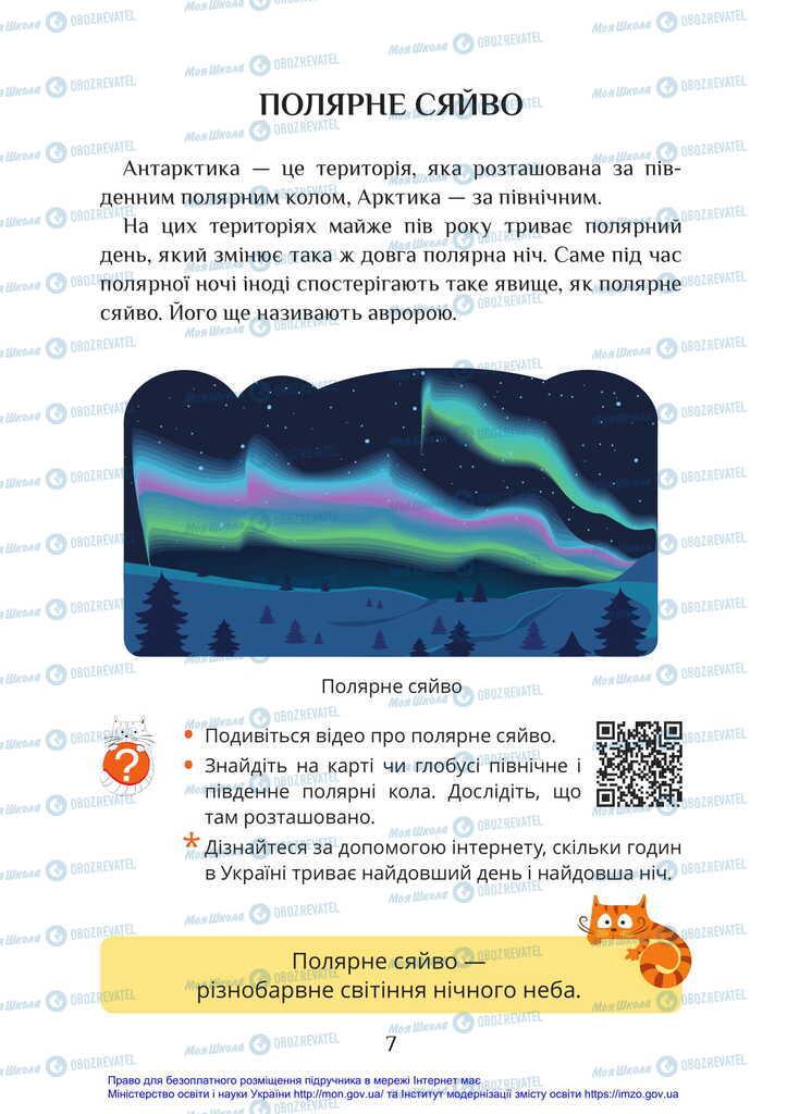 Учебники ЯДС (исследую мир) 2 класс страница 7