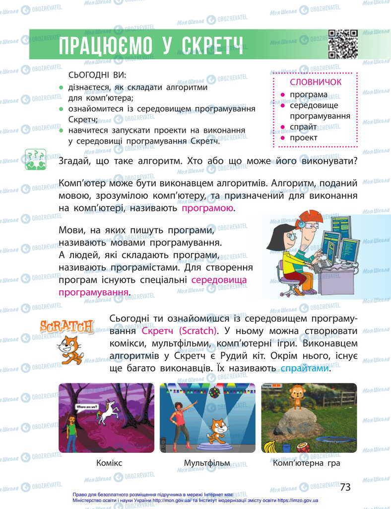 Учебники ЯДС (исследую мир) 2 класс страница  73