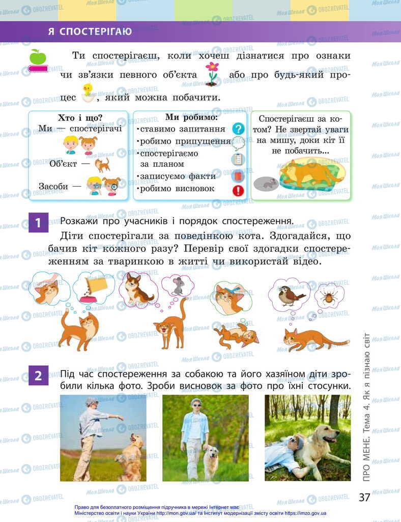 Учебники ЯДС (исследую мир) 2 класс страница  37