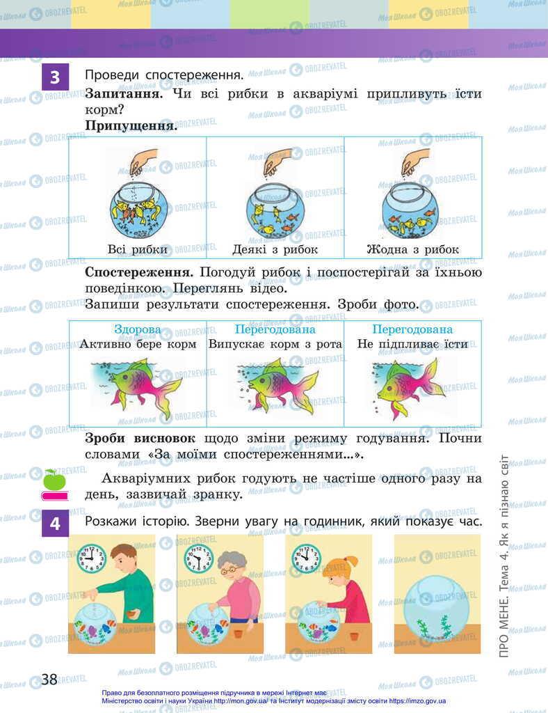 Учебники ЯДС (исследую мир) 2 класс страница 38