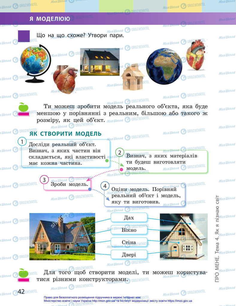 Учебники ЯДС (исследую мир) 2 класс страница  42