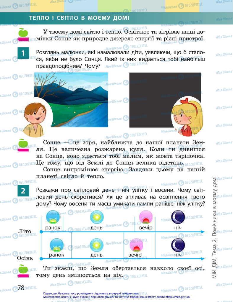 Учебники ЯДС (исследую мир) 2 класс страница  78