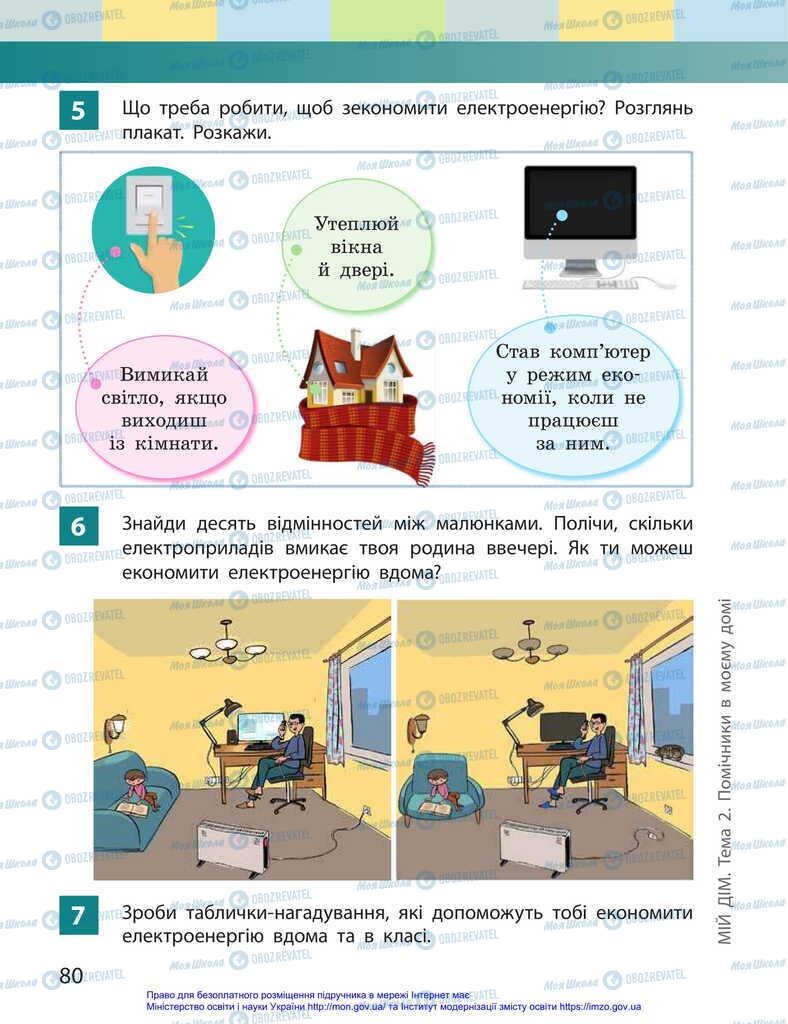 Учебники ЯДС (исследую мир) 2 класс страница 80