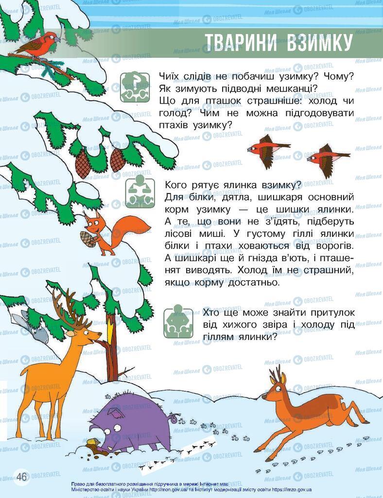 Учебники ЯДС (исследую мир) 2 класс страница  46