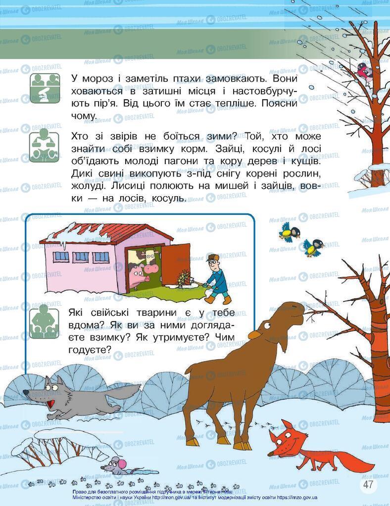 Учебники ЯДС (исследую мир) 2 класс страница 47