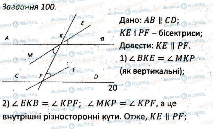 ГДЗ Геометрія 7 клас сторінка 100
