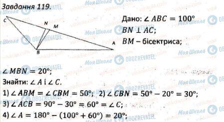 ГДЗ Геометрія 7 клас сторінка 119