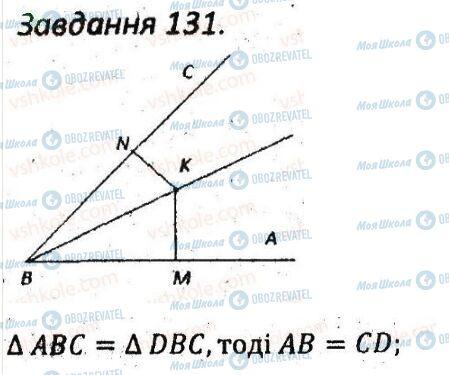 ГДЗ Геометрія 7 клас сторінка 131