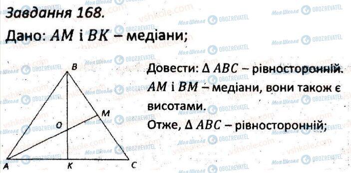 ГДЗ Геометрія 7 клас сторінка 168