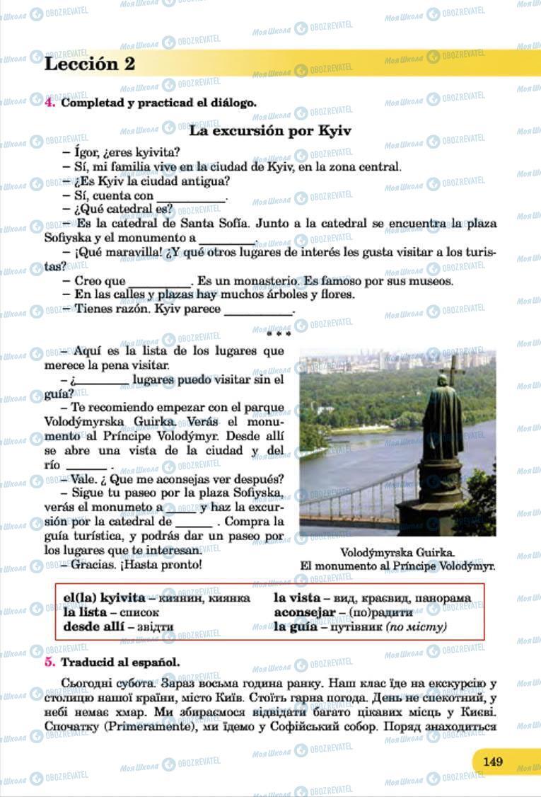 Учебники Испанский язык 7 класс страница 149