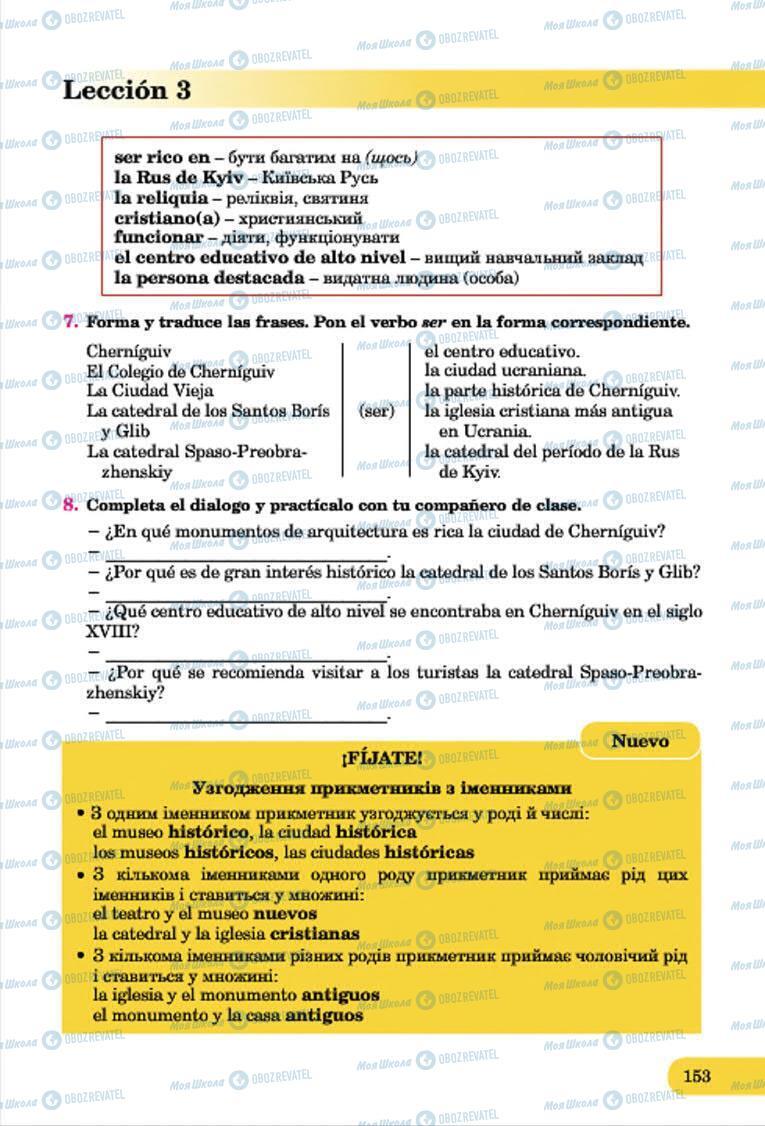 Підручники Іспанська мова 7 клас сторінка 153