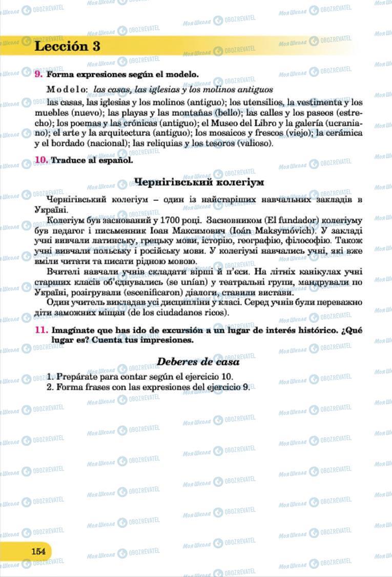 Учебники Испанский язык 7 класс страница 154