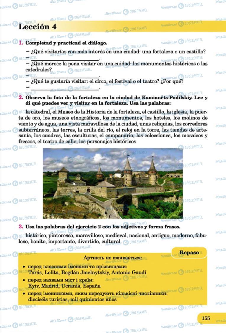 Підручники Іспанська мова 7 клас сторінка 155