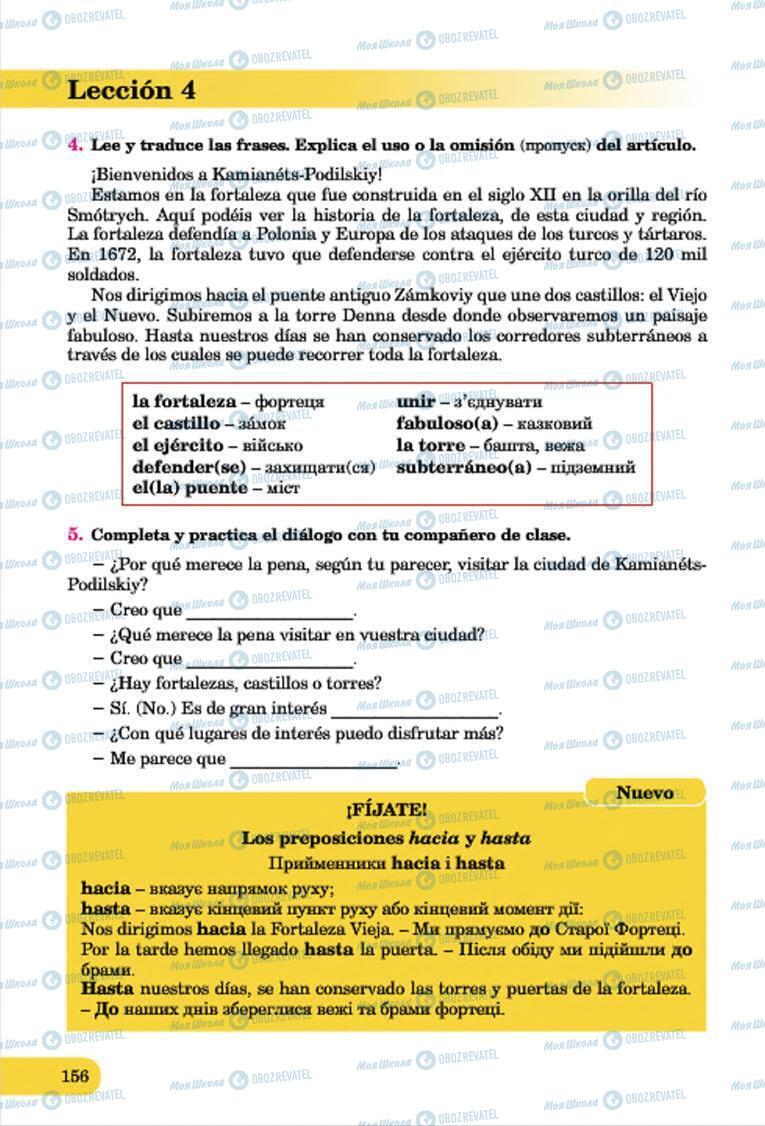 Підручники Іспанська мова 7 клас сторінка 156