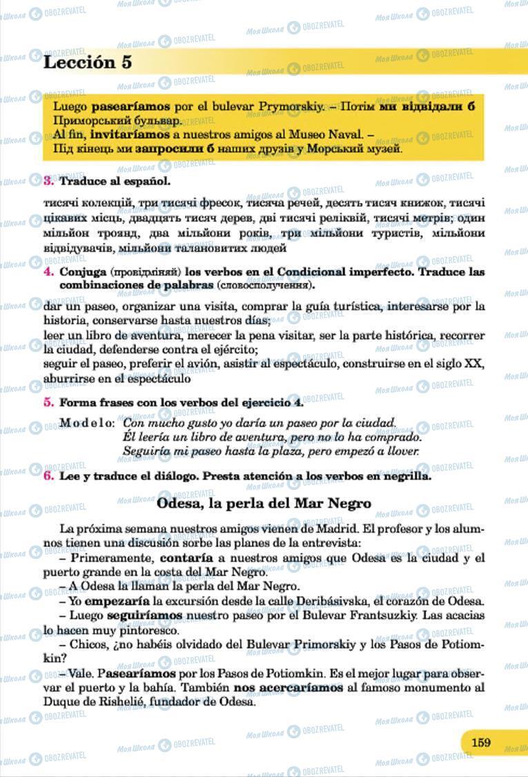 Підручники Іспанська мова 7 клас сторінка 159
