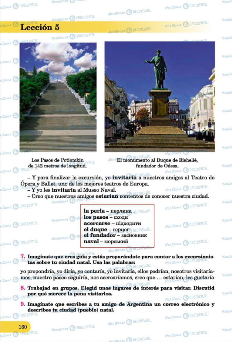 Учебники Испанский язык 7 класс страница 160