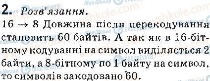 ГДЗ Інформатика 8 клас сторінка 2