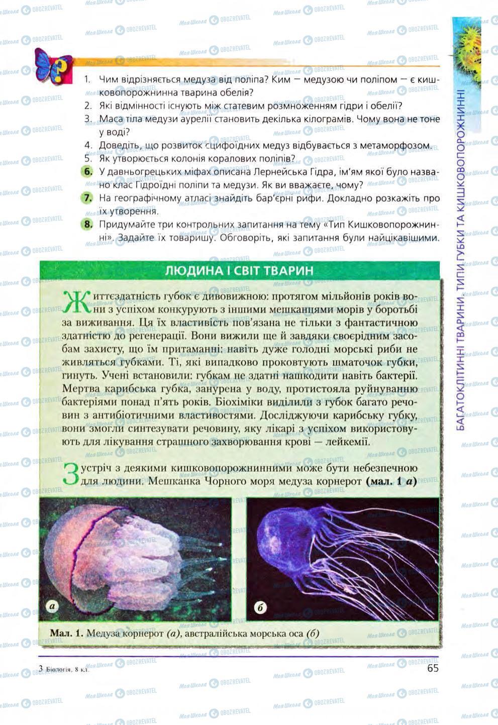 Підручники Біологія 8 клас сторінка 65