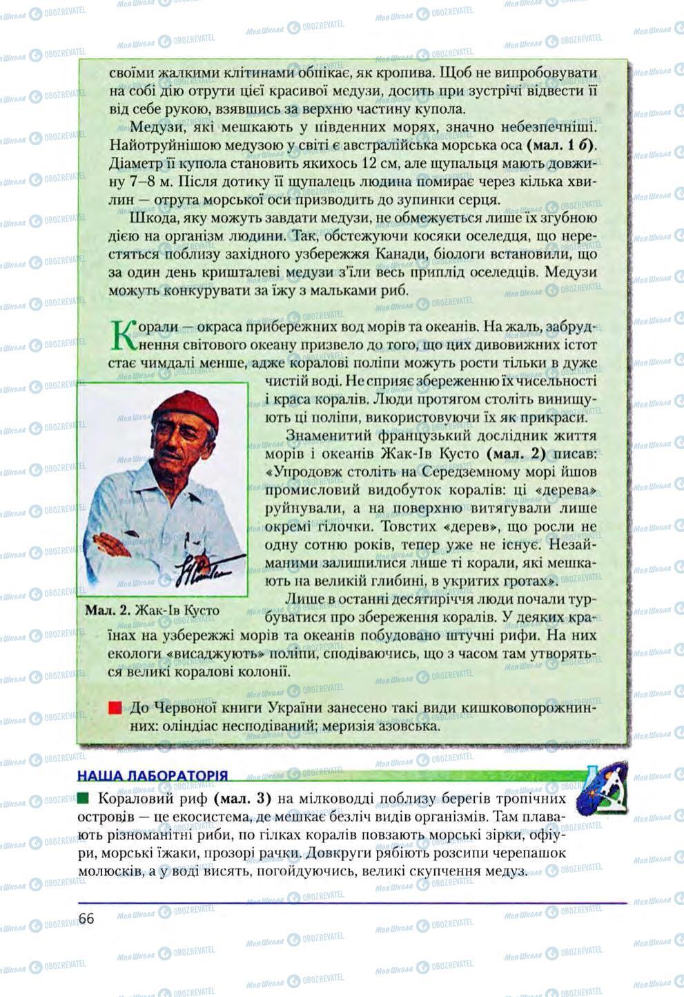 Підручники Біологія 8 клас сторінка 66