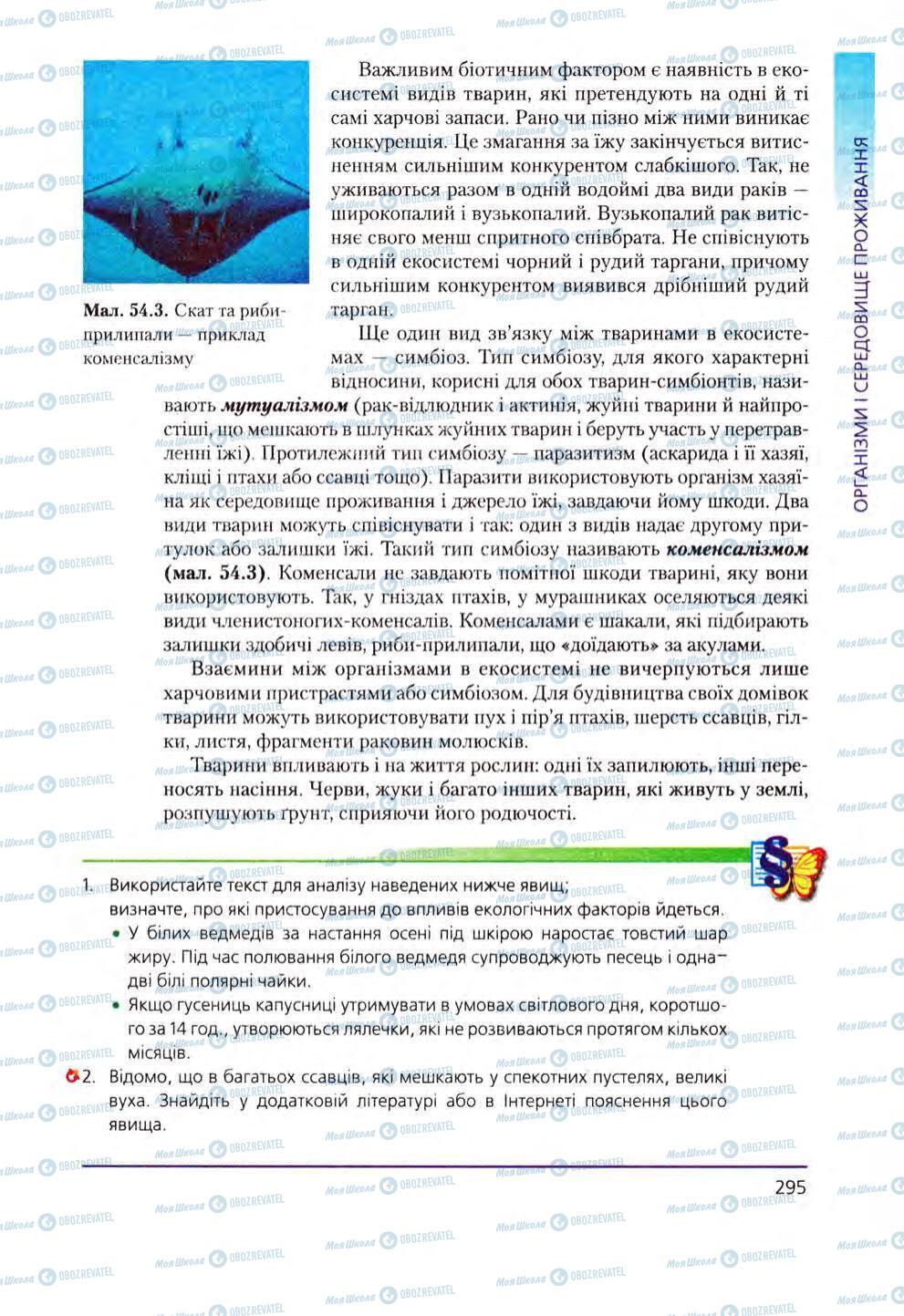 Підручники Біологія 8 клас сторінка 295