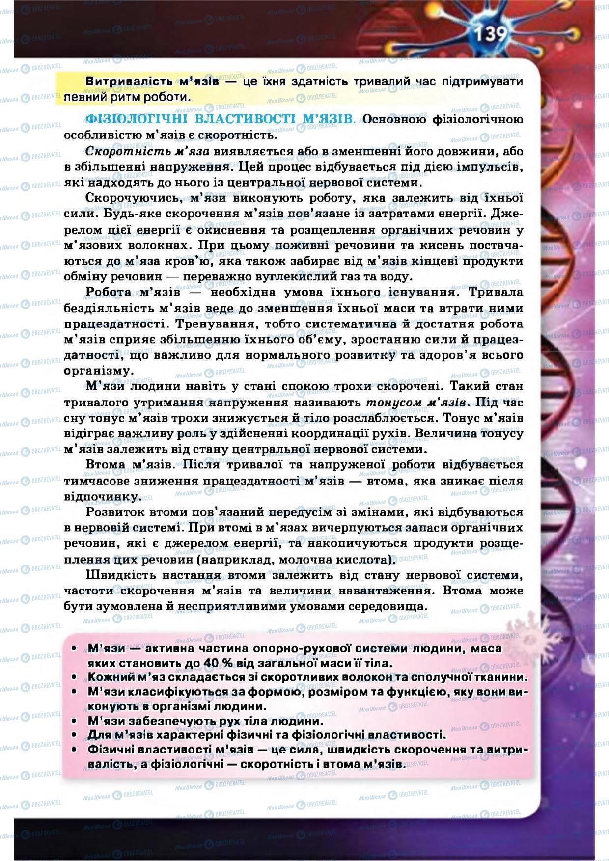 Підручники Біологія 8 клас сторінка 139