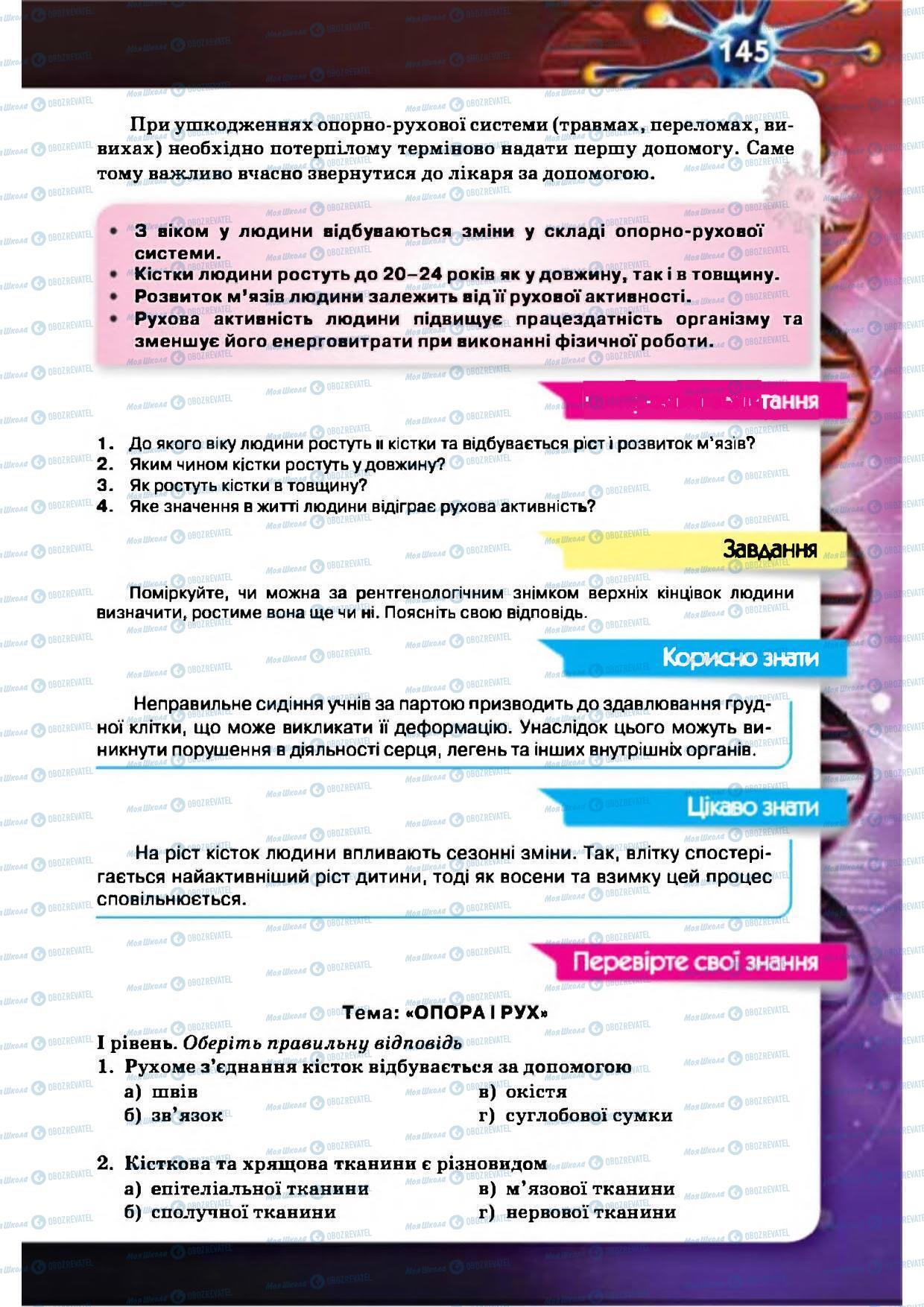 Учебники Биология 8 класс страница 145