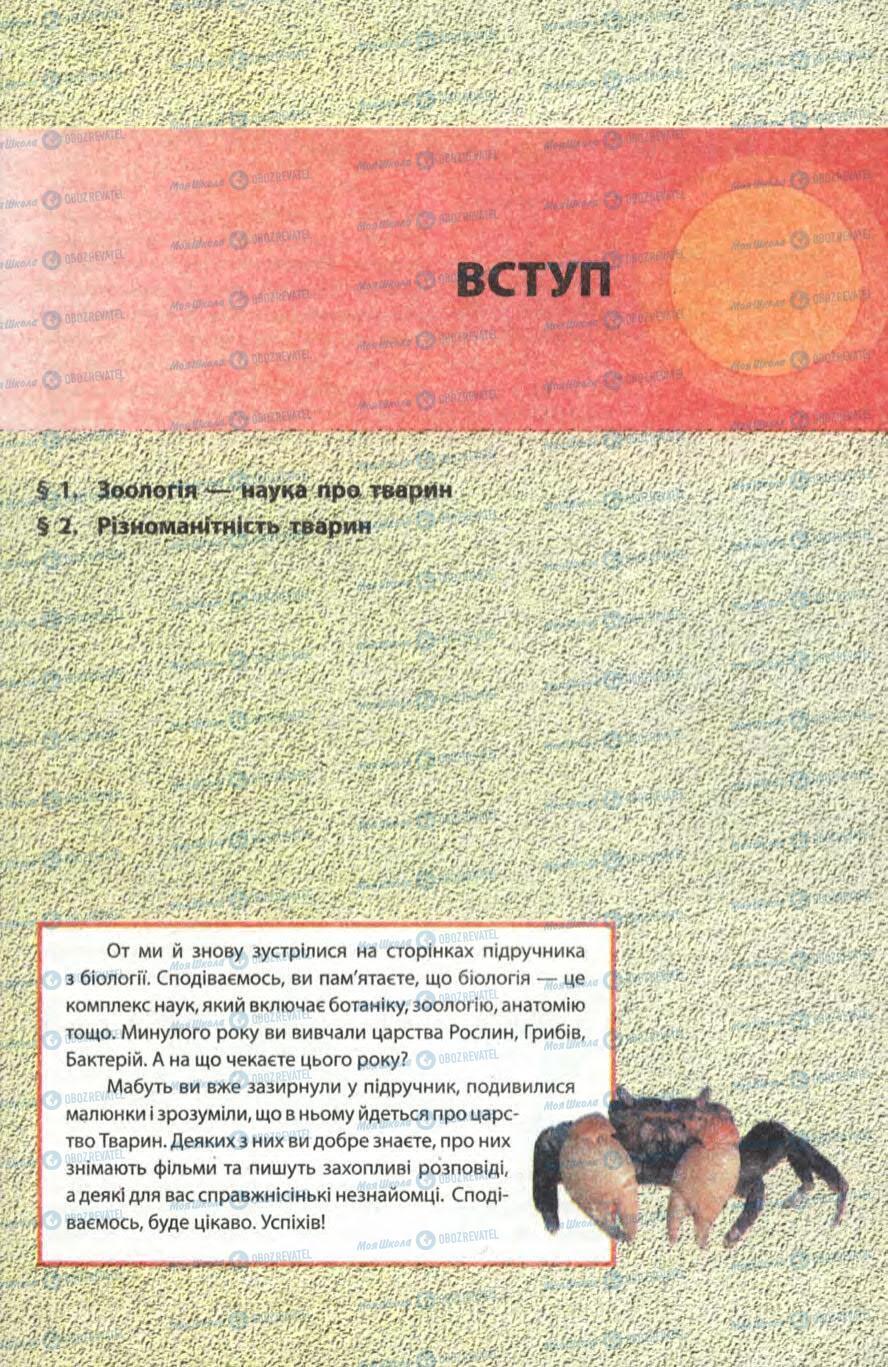 Підручники Біологія 8 клас сторінка 5