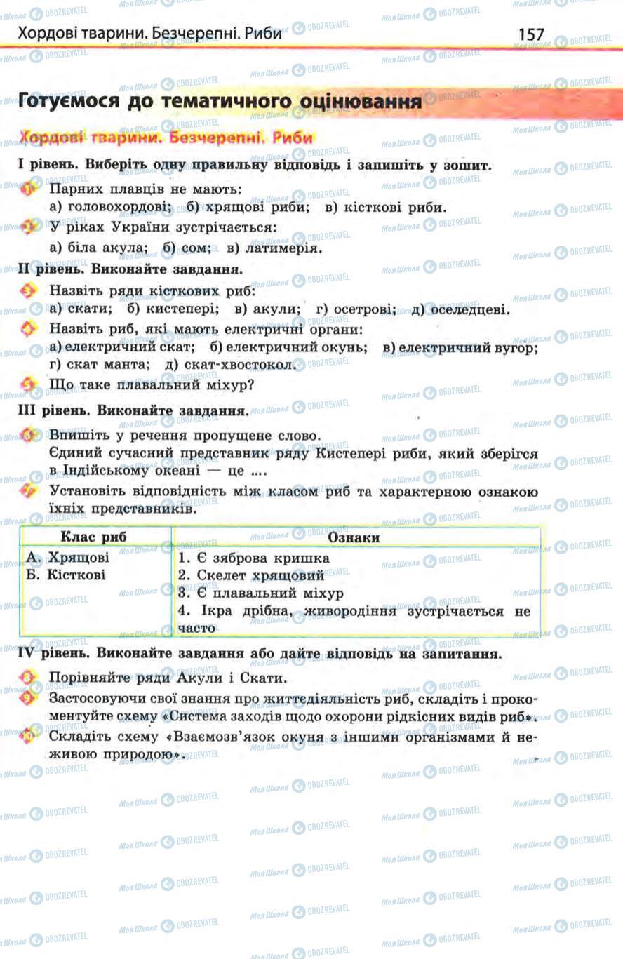 Підручники Біологія 8 клас сторінка 157