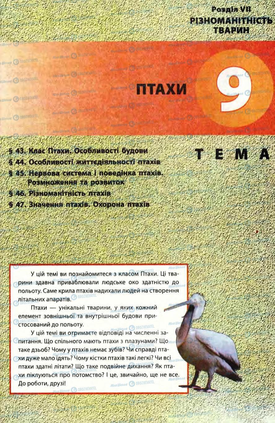 Підручники Біологія 8 клас сторінка 189