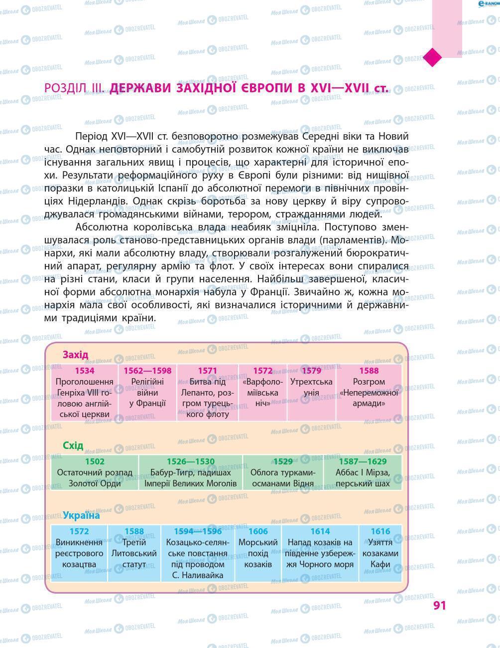 Підручники Всесвітня історія 8 клас сторінка 91