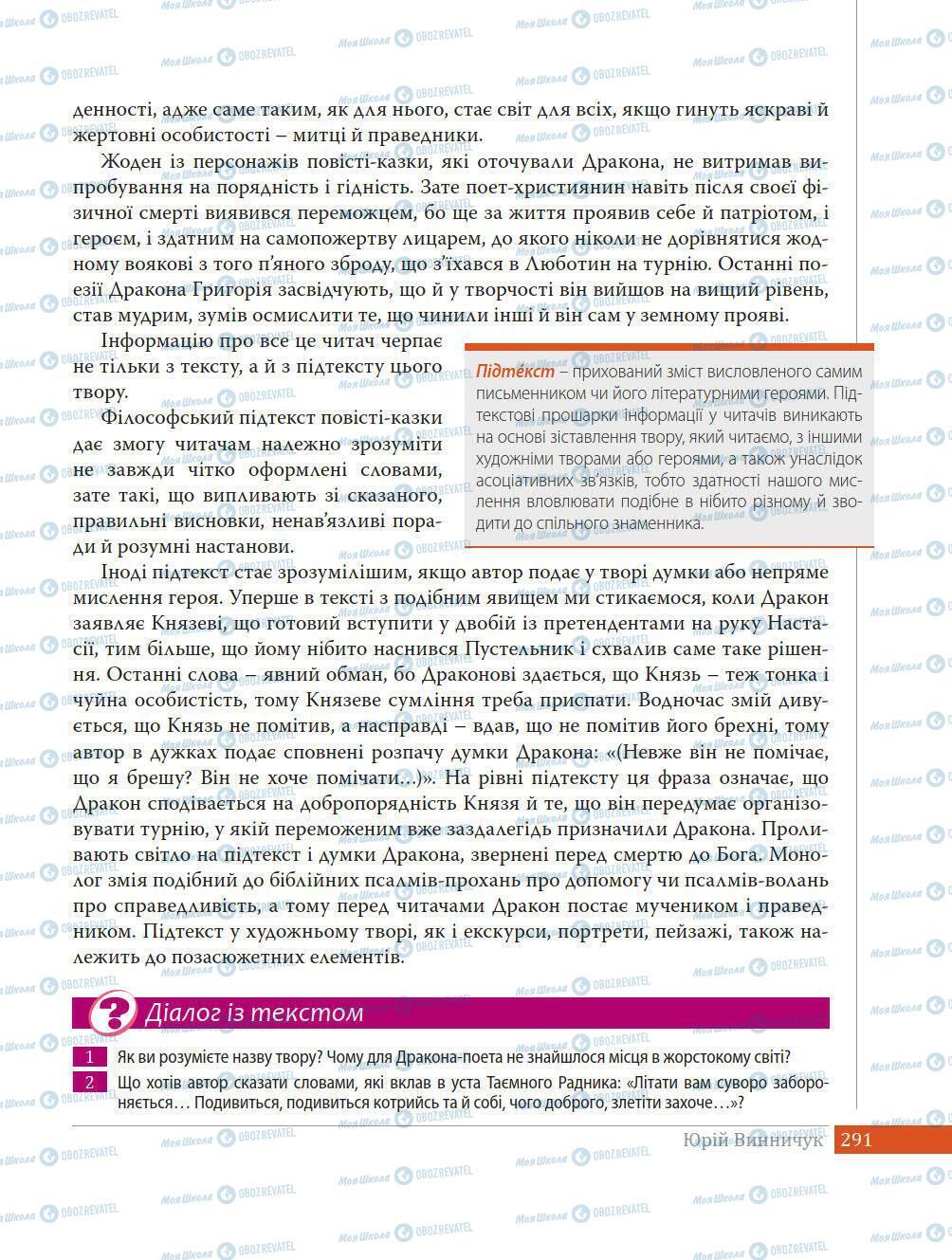 Учебники Укр лит 8 класс страница 291