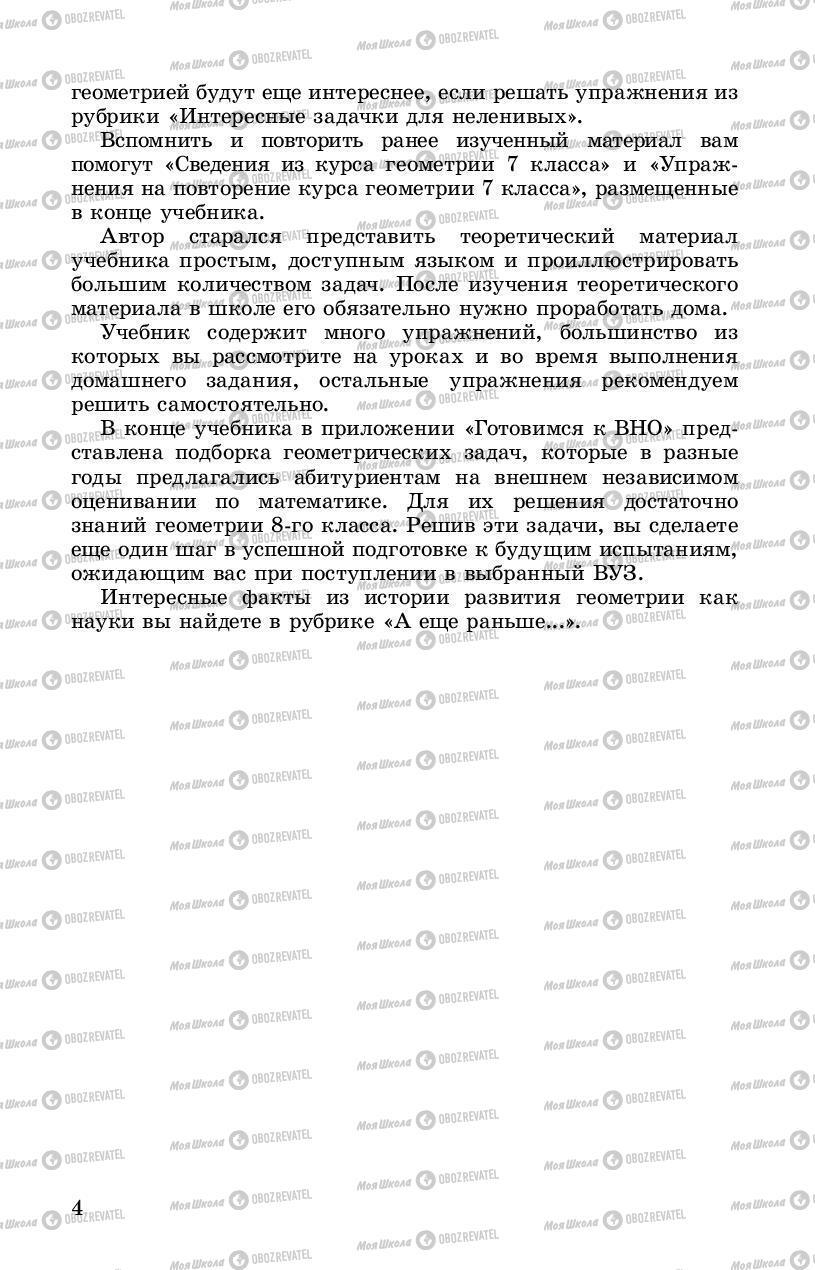 Підручники Геометрія 8 клас сторінка 4