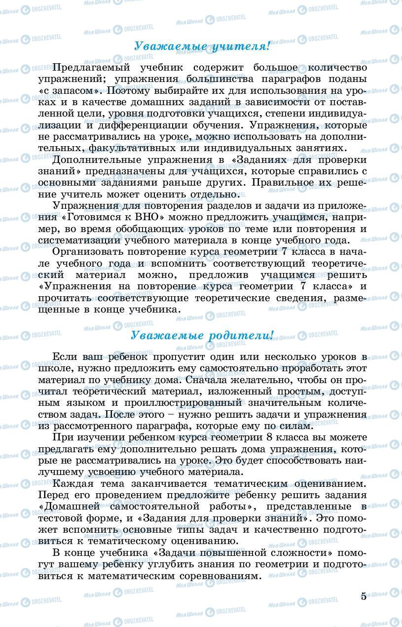Підручники Геометрія 8 клас сторінка 5