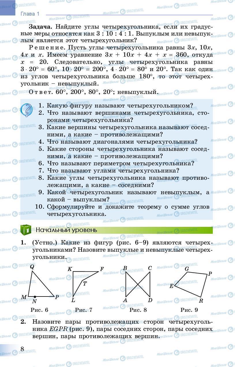 Учебники Геометрия 8 класс страница 8