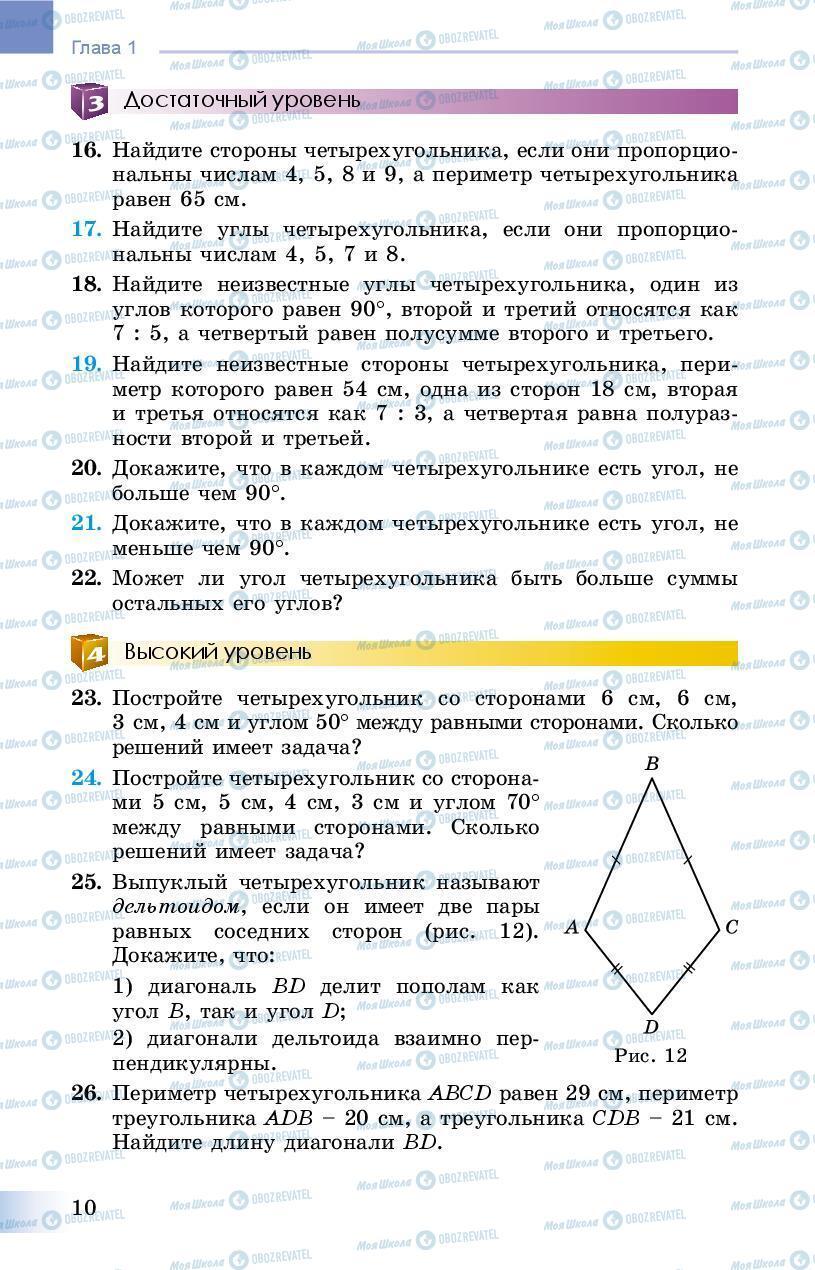 Учебники Геометрия 8 класс страница 10