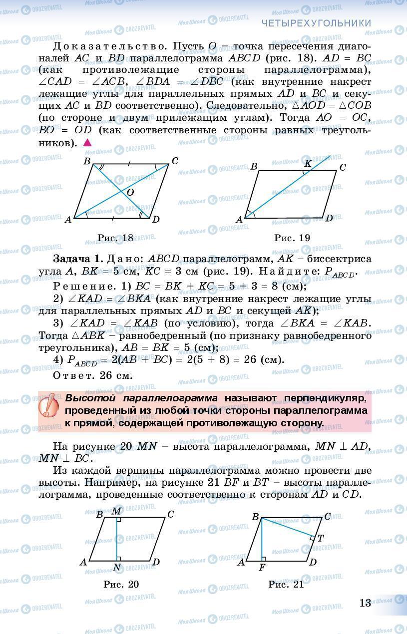 Учебники Геометрия 8 класс страница 13