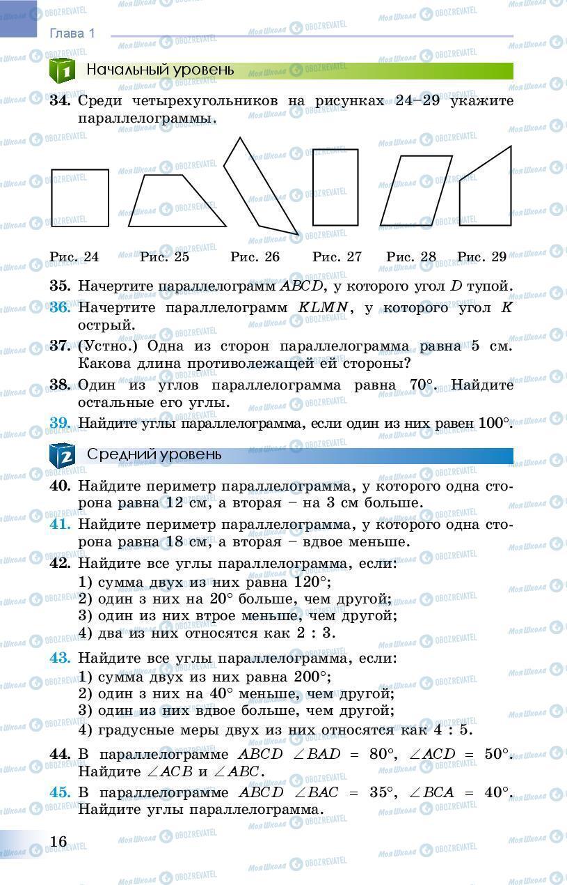 Підручники Геометрія 8 клас сторінка 16