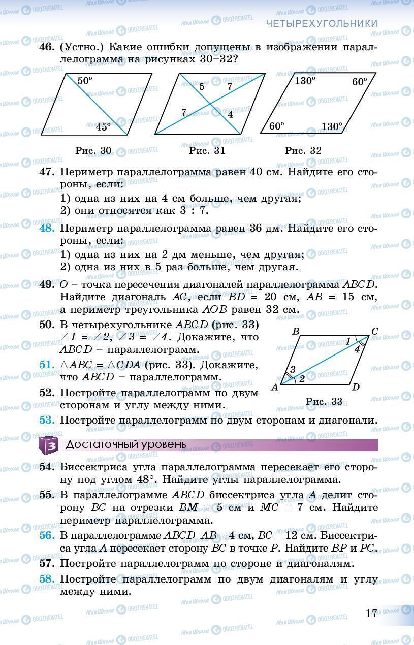 Учебники Геометрия 8 класс страница 17