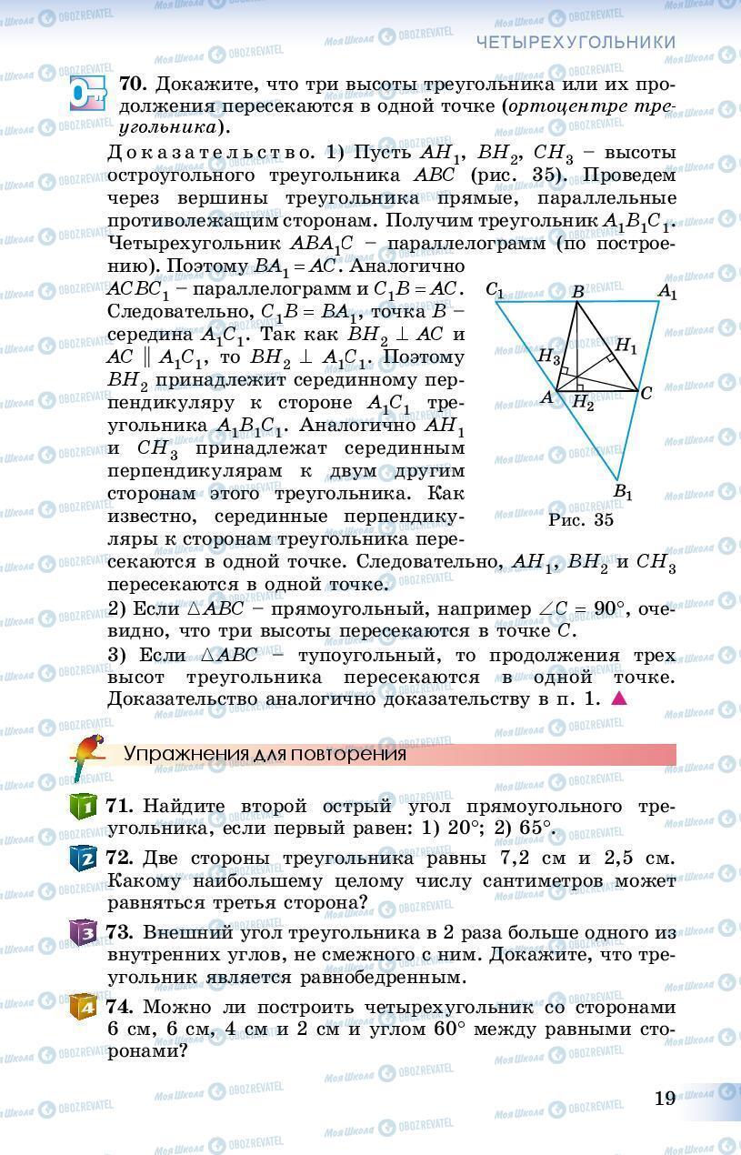 Підручники Геометрія 8 клас сторінка 19