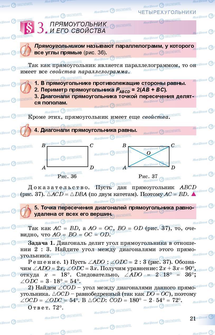 Учебники Геометрия 8 класс страница 21