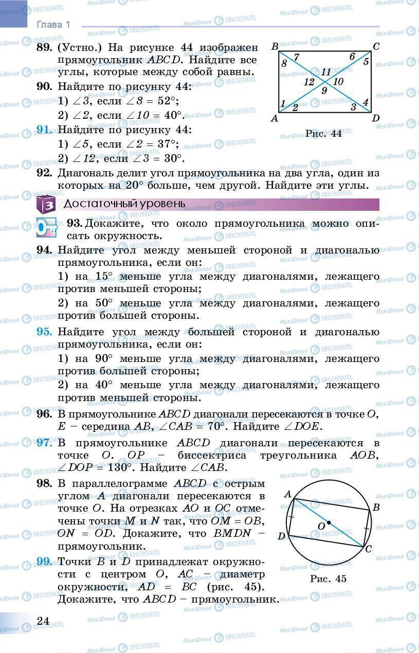Підручники Геометрія 8 клас сторінка 24